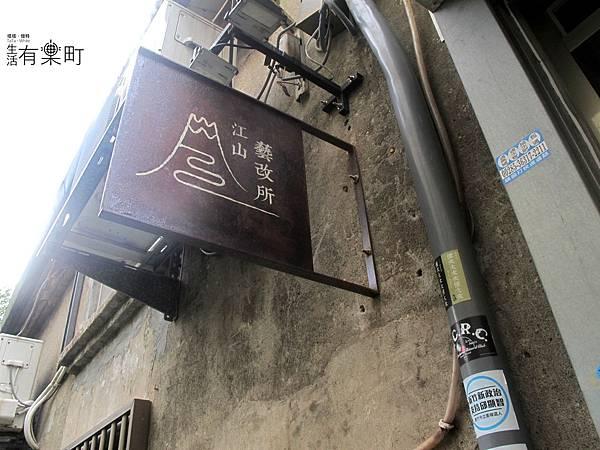 【新竹北區美食】江山藝改所:文青展演背包客民宿,神秘巷弄復古咖啡廳老宅封面