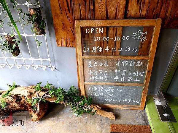 【花蓮美食】晤子咖啡Ngchus café cake:溫暖手作甜點咖啡店,美味酒香蘋果杏仁塔;下午茶餐廳推薦,可愛店貓超療癒,含菜單價格分享