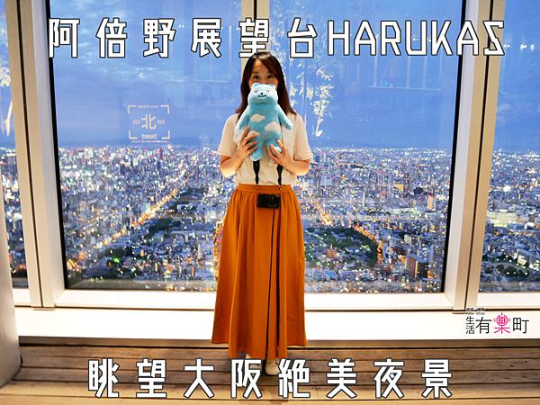 【日本大阪景點】阿倍野展望台HARUKAS:大阪不可錯過的絕美夜景,日本第一高樓眺望大阪市區;日景夜景一次捕獲,還有超可愛阿倍野熊伴手禮