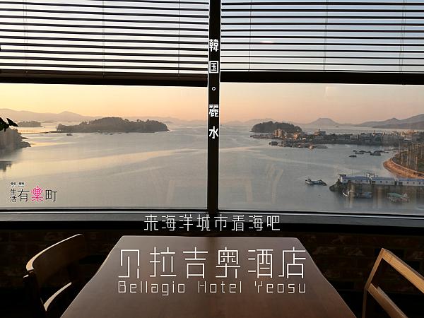 【韓國麗水住宿】Bellagio Hotel Yeosu 貝拉吉奧酒店:來海洋城市看海吧!麗水海景飯店分享,看著日出享用美味早餐,跟著哈拿旅遊玩麗水