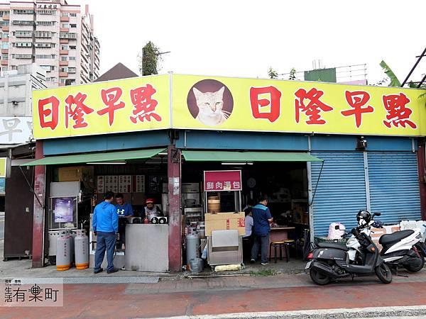 桃園美食 日隆早點 平價_P1090795.JPG