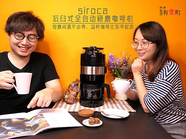 日本 siroca咖啡機.png