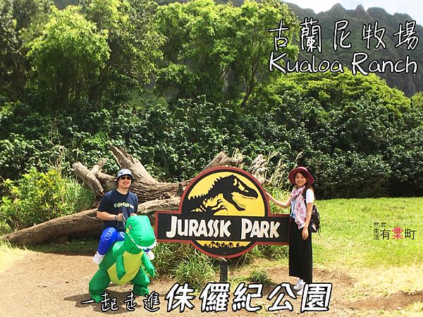 【夏威夷景點】古蘭尼牧場 Kualoa Ranch:歐胡島熱門必遊,帶你走進侏儸紀公園!美劇電影迷朝聖地,各式體驗一次玩到!