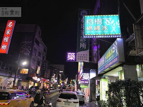 桃園美食 榕樹下綿綿冰_P1090987.JPG