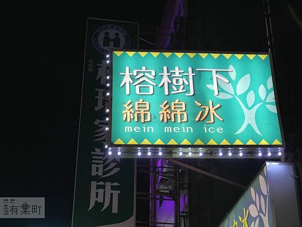 桃園美食 榕樹下綿綿冰_P1090986.JPG