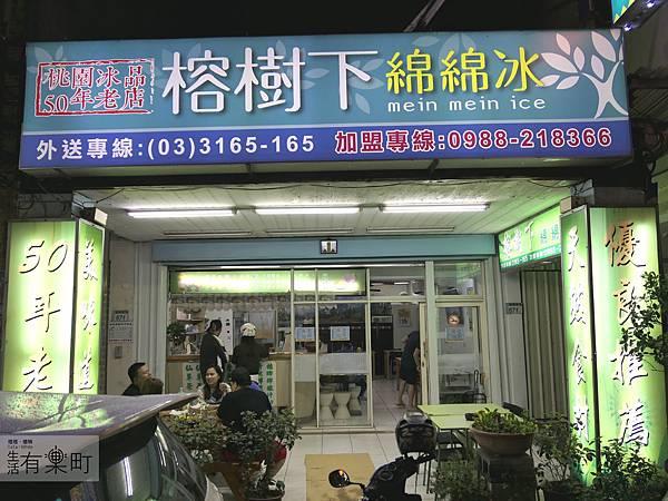 桃園美食 榕樹下綿綿冰_P1090985.JPG