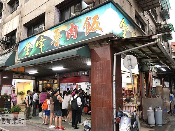 台北美食 金峰滷肉飯_P1090961.JPG