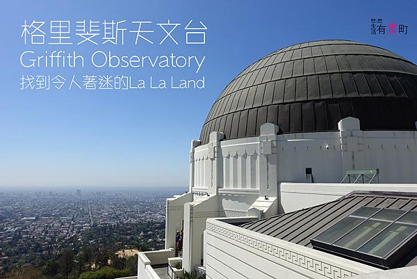 【美西洛杉磯景點】格里斐斯天文台 Griffith Observatory:樂來越愛你(La La Land)與變形金剛電影取景地,超人氣免費熱門景點;可遠眺好萊塢標誌,日景夜景都超美