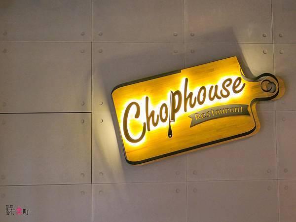 【桃園蘆竹美食】Chophouse恰好食美式餐廳:南崁聚餐好去處,與好友家人沉浸在工業風格裡聊天吧;早午餐漢堡全天供應,夏威夷熔岩漢堡排風味飯推薦-1100547.jpg