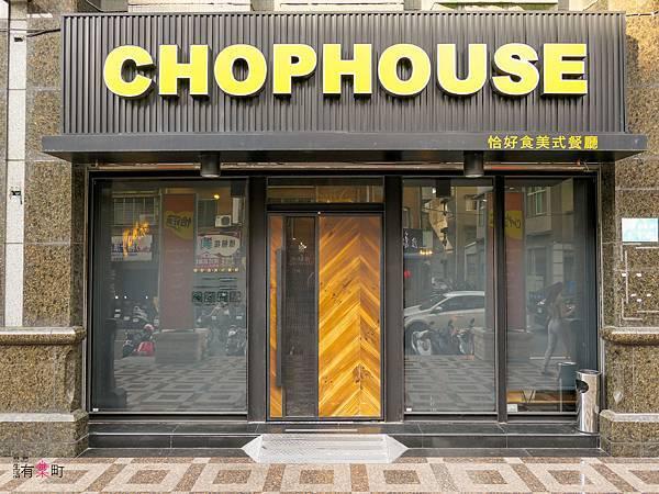 【桃園蘆竹美食】Chophouse恰好食美式餐廳:南崁聚餐好去處,與好友家人沉浸在工業風格裡聊天吧;早午餐漢堡全天供應,夏威夷熔岩漢堡排風味飯推薦-1100554.jpg