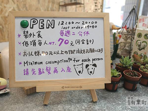 台北美食 捷運中山站 心地日常 冰品 _P1100563.JPG