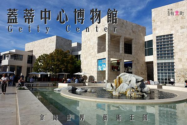 【美西洛杉磯景點】蓋蒂中心博物館Getty Center:電影金錢世界的首富收藏品,石油大亨的藝術王國;私人美術館免費景點推薦,停車方便無須預約