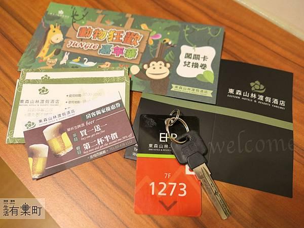 桃園景點 親子旅行 東森山林度假店 住宿推薦_P1100320.JPG