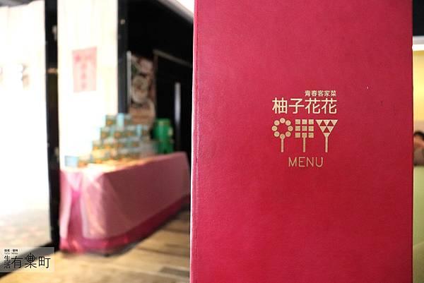 桃園聚餐餐廳 美食推薦 藝文特區 柚子花花客家餐廳_IMG_0163.JPG