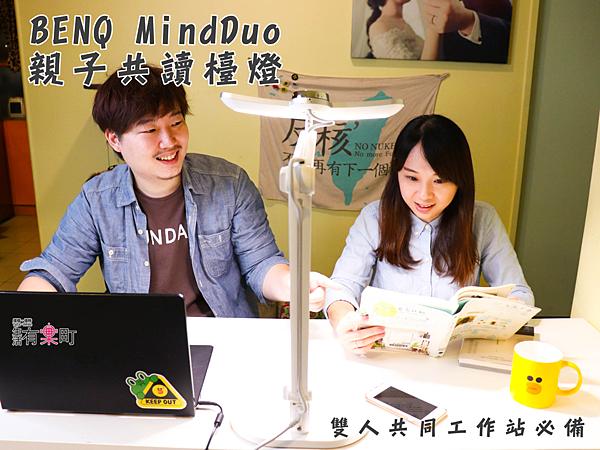 【好物開箱】BENQ MindDuo親子共讀檯燈:超廣角護眼檯燈推薦,亮度偵測感應開燈超智慧;3c書本閱讀模式輕鬆切換,雙人共同工作站必備