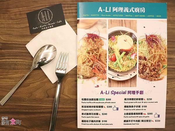 三重美食 阿里義式廚房 約會聚餐餐廳推薦 平價義大利麵 -0385.jpg
