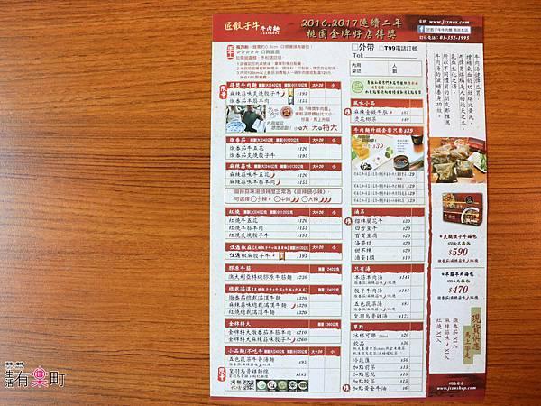 桃園南崁美食 匠骰子牛牛肉麵 蘆竹牛肉麵推薦  -0223.jpg