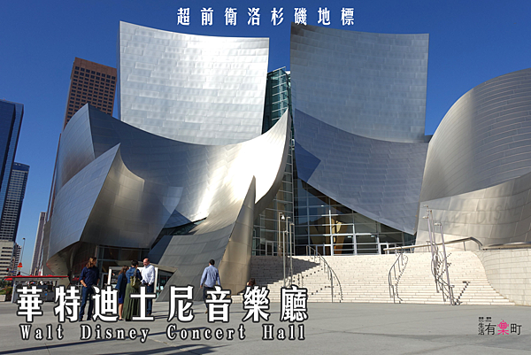【美西洛杉磯景點】華特迪士尼音樂廳Walt Disney Concert Hall:解構主義建築大師力作,超前衛建築洛杉磯地標;藍絲帶空中花園免費參觀,臨近當代藝術博物館(MOCA)