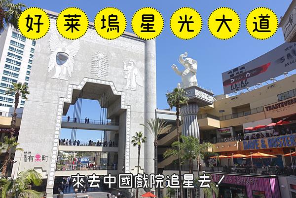 【洛杉磯景點】好萊塢星光大道:追星去!中國戲院與杜比劇院(原柯達劇院),小心拍照與唱片推薦陷阱;高地中心美食分享,購物免費停車2小時