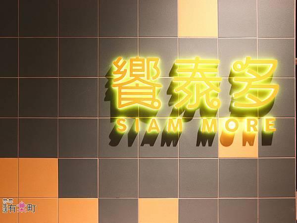 桃園美食 饗泰多Siam More 泰式風格餐廳 統領百貨餐廳聚餐推薦-1163.jpg