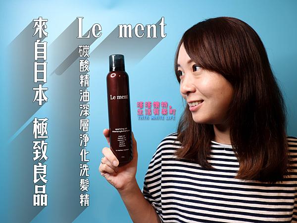 日本洗髮精開箱 Le ment碳酸精油深層淨化洗髮精 受損髮專用 -封面.png