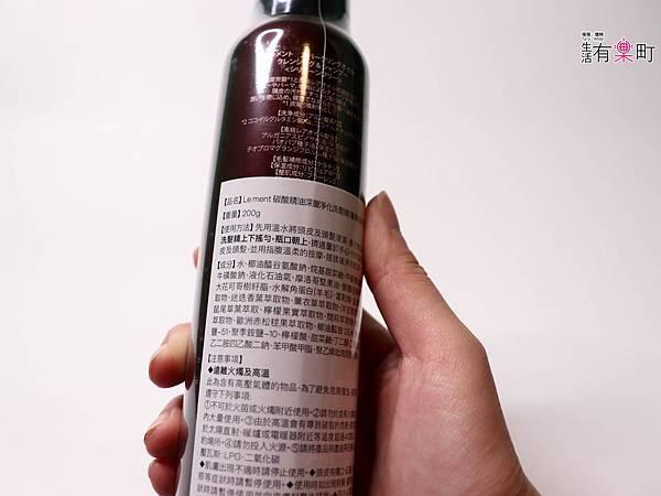日本洗髮精開箱 Le ment碳酸精油深層淨化洗髮精 受損髮專用 -1217.jpg