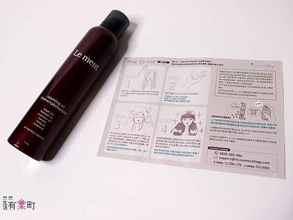 日本洗髮精開箱 Le ment碳酸精油深層淨化洗髮精 受損髮專用 -1225.jpg
