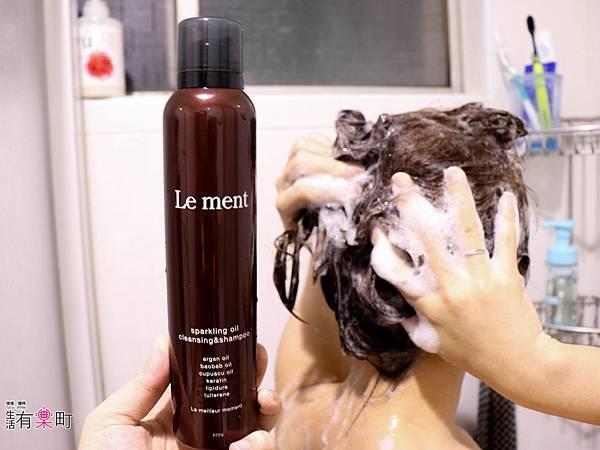 日本洗髮精開箱 Le ment碳酸精油深層淨化洗髮精 受損髮專用 -1233.jpg