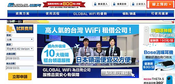 日本上網 globalwifi 租借 wifi機推薦.PNG