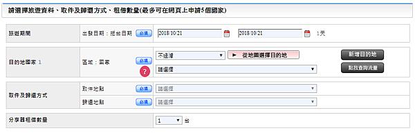 globalwifi 租借 wifi機 日本上網 評價.PNG