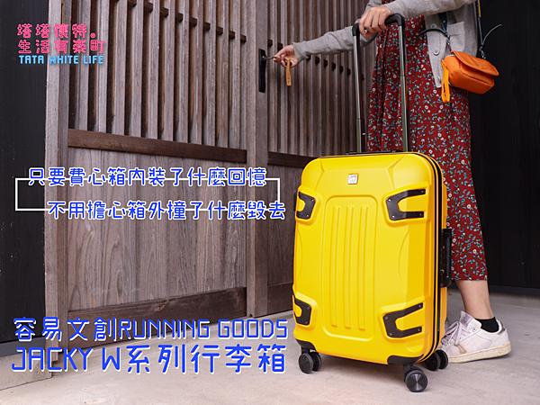 【好物開箱】JACKY W系列行李箱:厲害啦!真假憲哥來開箱!出國商務旅行好夥伴,好商品用得到就來一個吧!容易文創RUNNING GOODS系列商品推薦-封面.png