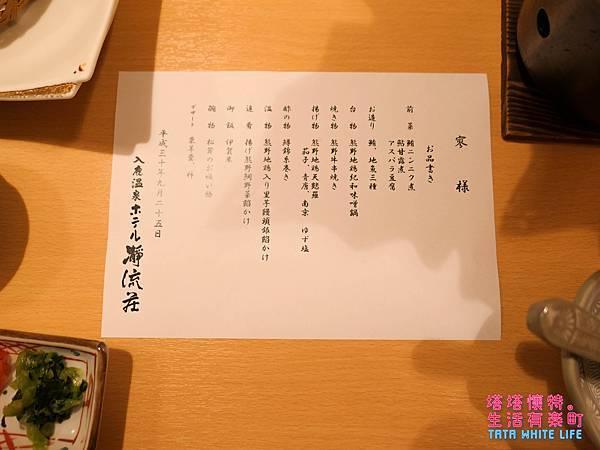 日本旅行 三重縣住宿 熊野溫泉飯店推薦Iruka Onsen Hotel Seiryuusou清流莊海豚溫泉酒店-1110288.jpg