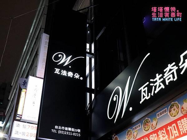 台北美食推薦 瓦法奇朵北車店  平價火鍋 台北車站南陽街-1254.jpg