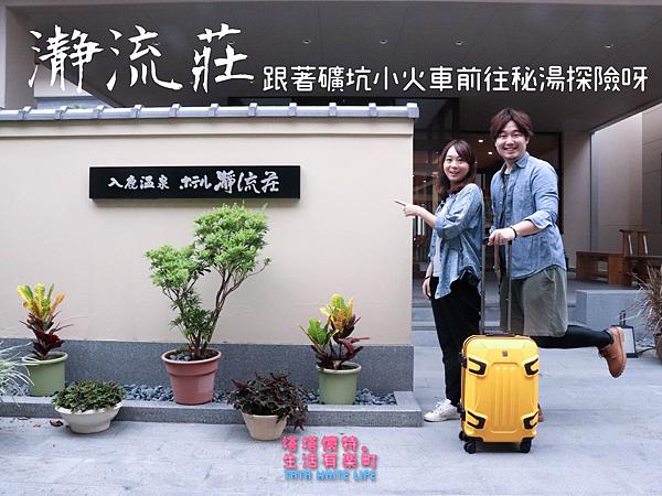 日本旅行 三重縣住宿 熊野溫泉飯店推薦Iruka Onsen Hotel Seiryuusou清流莊海豚溫泉酒店-封面.png
