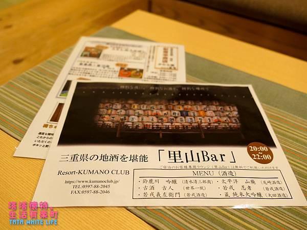 日本三重住宿推薦 里創人 熊野俱樂部 溫泉飯店 旅館 一泊二食-1110524.jpg