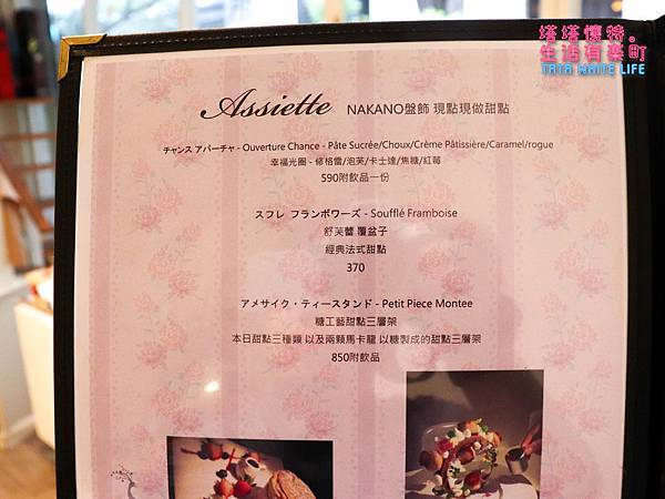 桃園蛋糕推薦,Nakano甜點沙龍,下午茶套餐美食分享,近桃園藝文特區 (8 - 9).jpg