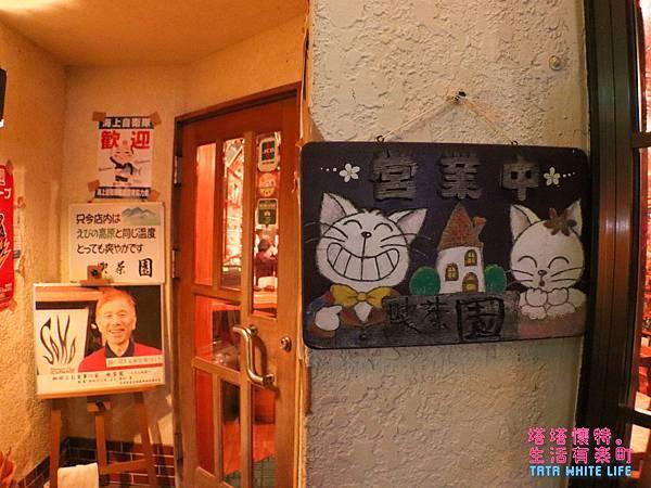 日本宮崎飫肥美食推薦,飫肥城園咖啡午餐,好吃南蠻雞定食,咖啡店分享 (1 - 2).jpg