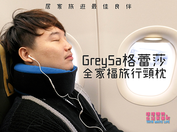 【自助旅行好物推薦】GreySa格蕾莎全家福旅行頸枕:全家人都適用!360度環繞完整包覆頸部,舒適又好睡;輕巧好攜帶收納方便,搭飛機搭廉航超需要!