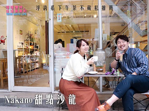 桃園蛋糕推薦,Nakano甜點沙龍,下午茶套餐美食分享,近桃園藝文特區 封面.png