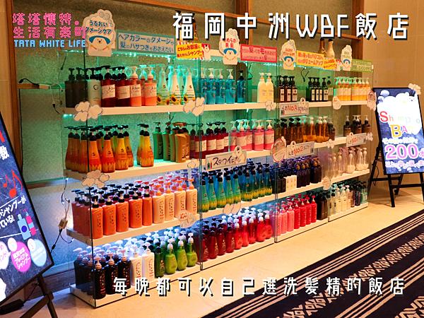 【九州福岡住宿】福岡中洲WBF飯店(Hotel WBF Fukuoka Nakasu):可以自己選洗髮精的飯店!房間舒適空間大,還有24小時免費自助飲料吧,近中洲地鐵站交通方便