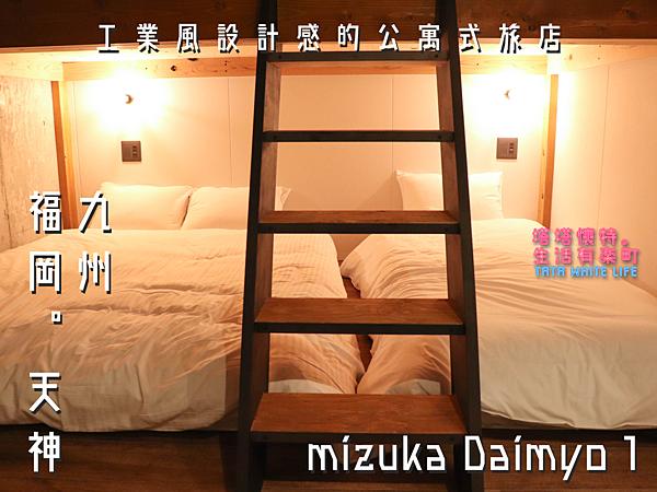 【九州福岡住宿】mizuka Daimyo 1: 工業風設計感的公寓式旅店,適合家庭與三五好友一起入住;近唐吉軻德與地鐵天神站,購物方便餐廳多