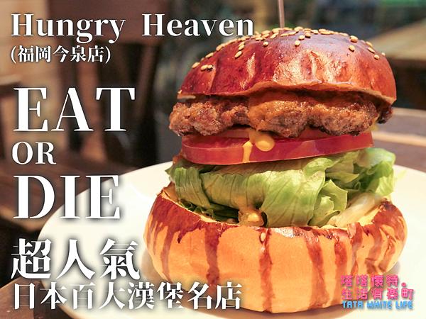 【日本九州福岡美食】Hungry Heaven(福岡今泉店):內行人才知道的巷弄美食!超人氣日本百大漢堡名店,多汁牛肉與邪惡起司的組合,一吃就難忘的美式漢堡,近福岡天神地鐵站