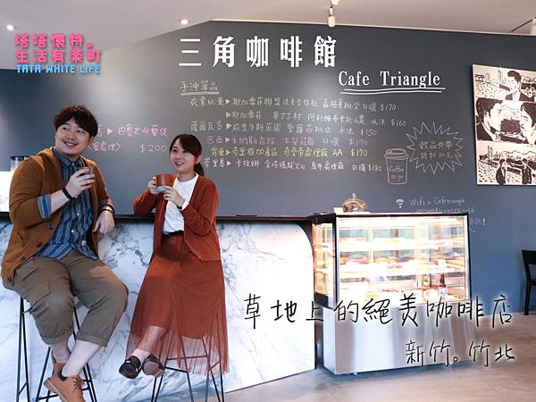 【新竹竹北美食】三角咖啡館Café Triangle:草地上的絕美咖啡店,以藝術打造的甜點空間;姊妹聚餐下午茶推薦,平日不限時供wifi與插座