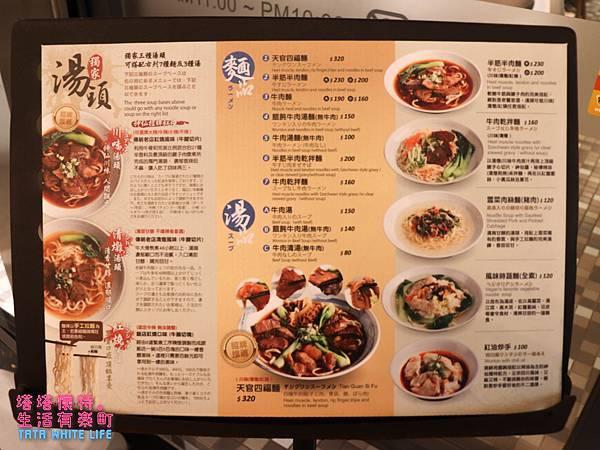 台北中山區美食推薦,神仙川味牛肉麵,午餐晚餐都適合,近林東芳牛肉麵-3380.jpg