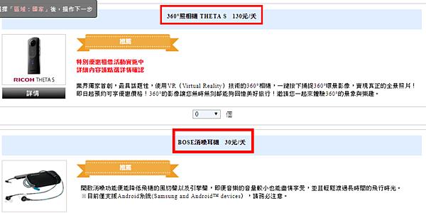 GLOBAL WiFi出國上網推薦_3.png