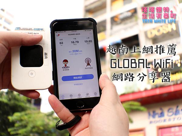 【越南上網推薦】GLOBAL WiFi網路分享器:胡志明市景點實測分享,自助旅行上網GLOBAL WiFi機租借方案;出國使用經驗分享,內有讀者專屬連結享八折優惠
