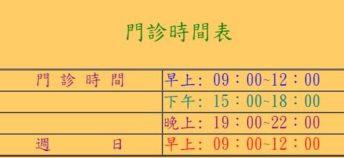 晨芳婦產科.PNG