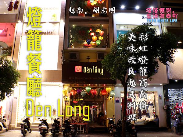 【越南胡志明美食推薦】燈籠餐廳Den Long:彩虹燈籠高高掛,美味改良越式料理;好吃又好拍,特色十足的越南餐廳,環境舒適服務親切