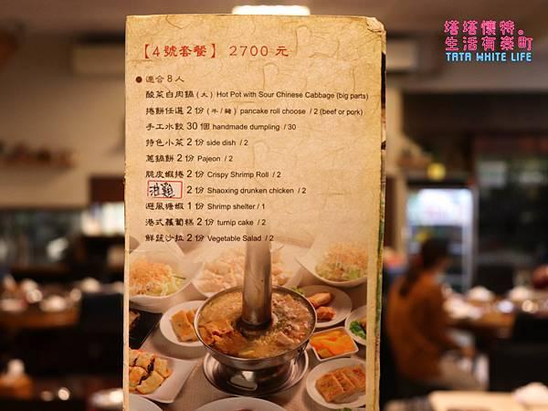 新竹美食推薦,家庭聚餐餐廳分享,老瀋陽酸菜白肉鍋,多人套餐菜單價格介紹-3407.jpg