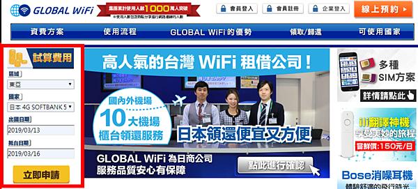 Global wifi日本上網推薦,實測分享,塔塔懷特8折讀者優惠.PNG